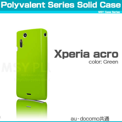 Xperia acro ケース Polyvalent Series Solid Case グリーン