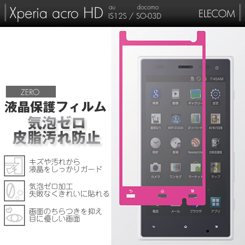 Xperia acro HD(au IS12S/docomo SO-03D)保護フィルム/気泡レス皮脂汚れ防止ピンク1
