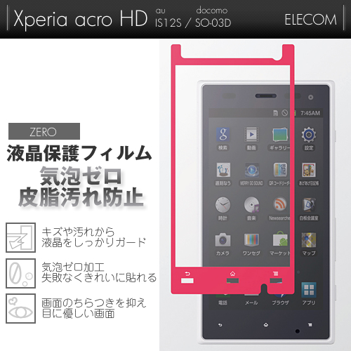 Xperia acro HD(au IS12S/docomo SO-03D)保護フィルム/気泡レス皮脂汚れ防止ピンク2