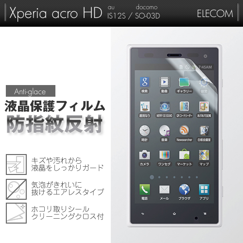 Xperia acro HD(au IS12S/docomo SO-03D)保護フィルム/防指紋エアーレスマット