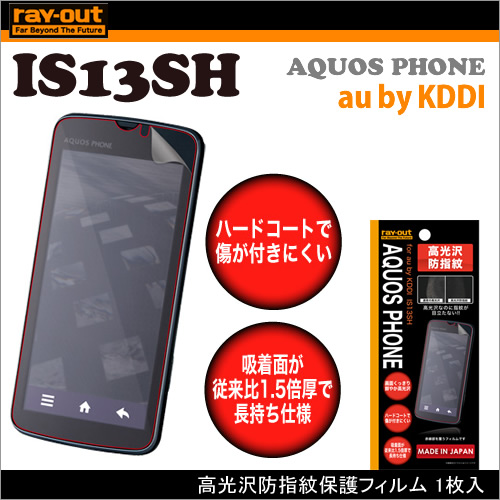 AQUOS PHONE IS13SH用 高光沢防指紋保護フィルム 1枚入
