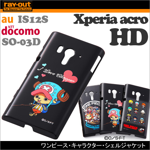 Xperia acro HD[docomo SO-03D、au IS12S]ケース ワンピース・シェルジャケット チョッパー(新世界編)